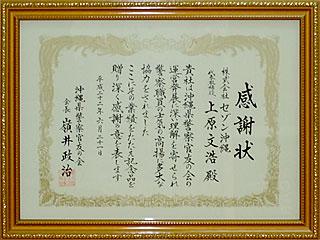 沖縄県警察官友の会|感謝状