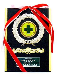 交通安全功労者表彰03