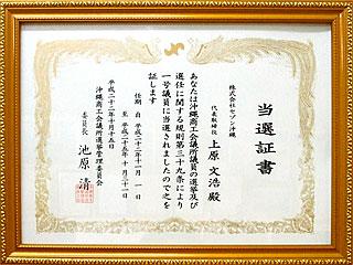 沖縄商工会議所議員当選証書